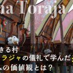 【突撃取材!!】死の生きる村タナ・トラジャの儀礼で学んだ「死」への価値観とは?の画像
