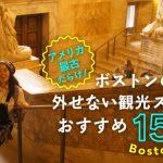 【アメリカ最古だらけ!】ボストンの外せない観光スポットおすすめ15選!の画像