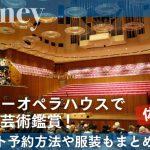 【体験談】シドニーオペラハウスで観光!芸術鑑賞!チケット予約方法や服装もまとめましたの画像