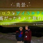 【美景】オーロラとアイスホテルが最高だったキルナ旅行記の画像