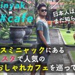 日本人はまだ知らない⁉バリ島スミニャックにあるインスタで人気の3つのおしゃれカフェを巡ってきた!の画像