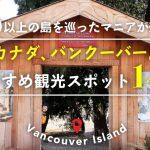 30以上の島を巡ったマニアが選ぶカナダ、バンクーバー島おすすめ観光スポット14選の画像