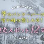 冬のバンクーバーの雪や雨の楽しみ方!観光スポット12選!の画像
