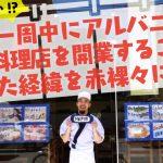 【ま、まさか!?】世界一周中にアルバニアで日本料理店を開業することになった経緯を赤裸々に語るの画像