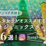 タイ・バンコク大好きインスタ女子がオススメする!フォトジェニックスポット16選!の画像