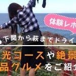 【体験レポ!】下関から萩までドライブ♡観光コースや絶景&絶品グルメをご紹介!の画像