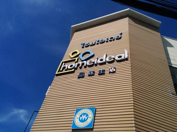 ラオスのビエンチャンのスーパーマーケット「Home ideal」