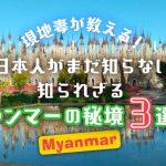 【現地妻が教える!】日本人がまだ知らない知られざるミャンマーの秘境3選!の画像