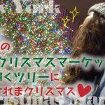 NYの三大クリスマスマーケットと光り輝くツリーに圧倒されまクリスマス♡の画像