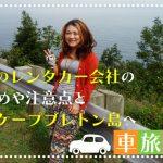 カナダのレンタカー会社のおすすめや注意点と超絶景ケープブレトン島へ車旅行記の画像