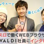 ノルウェーで働くには⁉現地オスロで働くWEBブラウザー会社Vivaldi社員にインタビュー!の画像