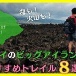 海も!火山も!ハワイのビッグアイランドのおすすめトレイル8選!の画像