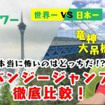 世界1vs日本1! 本当に怖いのはどっちだ!?バンジージャンプ徹底比較!の画像