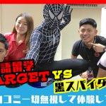 セブ英語留学TARGET【VS】黒スパイダーマン/評判や口コミ一切無視して体験してきた件の画像