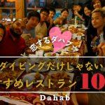恋するダハブ☆ダイビングだけじゃない!おすすめレストラン10選!の画像