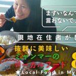 まずいなんて言わないで!現地在住者が教える抜群に美味しいミャンマーのローカルフード8選!の画像