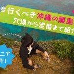 【空撮マニアが紹介!】今行くべき沖縄の離島10選!穴場から定番まで紹介!の画像