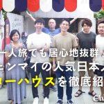 一人旅でも居心地抜群!チェンマイの人気日本人宿スローハウスを徹底紹介!の画像