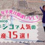 女子受け間違いなし!メキシコで人気のお土産15選!の画像