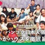 女性でも安心!人間交差点♪バンコク日本人宿すいかハウスを徹底紹介!の画像