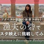 ブダペスト屈指の絶景スポット「漁夫の砦」でインスタ映えに挑戦してみた!の画像