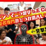 【突撃黒スパ】フィリピン・マニラ留学b.E Campが英語初心者専門かどうか潜入してきた件の画像
