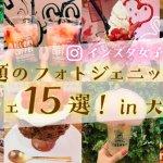 【インスタ女子必見!】話題のフォトジェニックなカフェ15選!in大阪の画像
