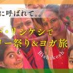 【インドに呼ばれて。。】インド・リシケシでホーリー祭り &ヨガ旅の画像