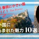 世界で5番目に小さい国サンマリノ!小さい国に詰め込まれた魅力10選♡の画像