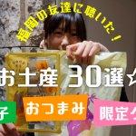 福岡の友達に聴いた!お土産30選☆お菓子・おつまみ・限定グッズの画像