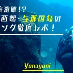 謎の海底遺跡!?日本最西端・与那国島のダイビング徹底レポ!の画像