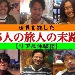 【リアル体験談】世界を旅した5人の旅人の末路の画像