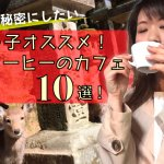 【秘密にしたい】奈良っ子オススメ!絶品コーヒーのカフェ10選!の画像